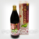 Black malted rice unrefined sake ume vinegar