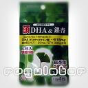 DHA & ginkgo