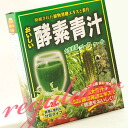 The packeted type that is convenient for delicious enzyme green soup (24)