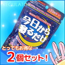 Only sleep today diet 99 grain pieces × 2 bag! * Translation embossments are ( reason ) / box