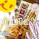 Yokohama Yamato the burdock root chips 70 g * burdock = dietary fiber!