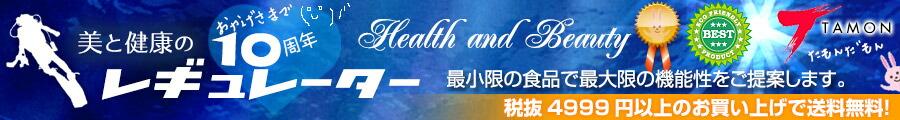 美と健康のレギュレーター:信頼のダイエット&健康食品!最小限の食品で最大限の機能性をご提案。