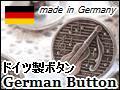 ドイツボタン