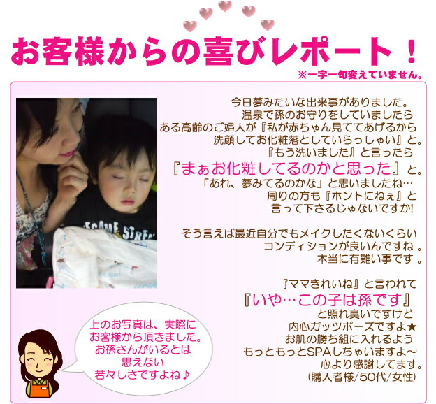 "The joy report from a visitor! When because ""I watch a baby, I wash my face and drop makeup, and a certain old woman comes"" if she looks after the grandchild in a hot spring. When I said, ""I already washed it"" and ""thought whether まぁお made up"""