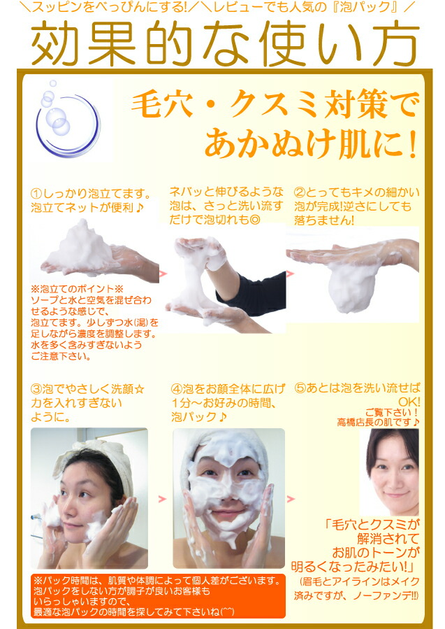 "Effective how to use. Even a review is refined by popular ""bubble pack"" pore, Kusumi measures; on skin!"