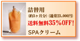 SPA cream refill