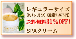SPA cream, the regulation size