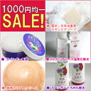Nutriment built ☆ ☆ skin care leads to a clear white glazed skin. Any 1,000 yen! * For cash on delivery and arrival date specified cannot be fs3gm10P30Nov13.