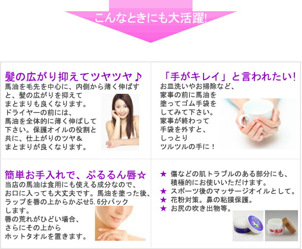 "I suppress the expanse of the hair, and it wants to be said, glossy ♪"" handle is clean and can use it for the part with the skin troubles such as ぷるるん lips ☆ wounds by simply care positively. As massage oil after sports. Pollen measures. The mucous membrane protection of the nose. Eruptions of buttocks"