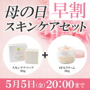 Limited Edition skincare set ♪ (スキンケアソープ, SPA cream) Ganoderma and Cordyceps in anti-aging! Leaving your skin toned. * Gift wrapping free response fs2gm10P17Apr13