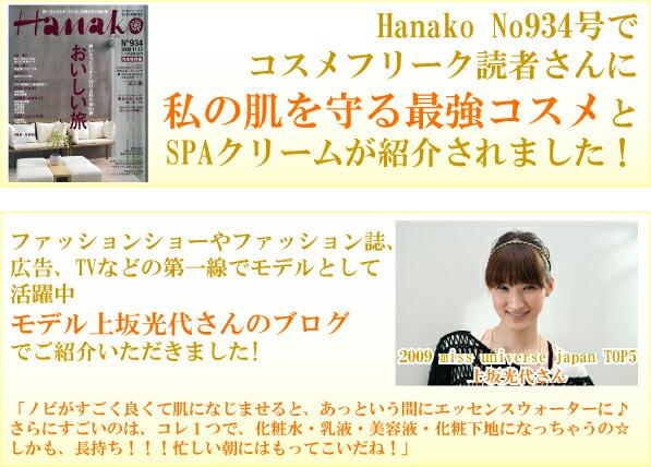 楽天ランキング、クリーム部門。Hanakoに掲載、上坂光代