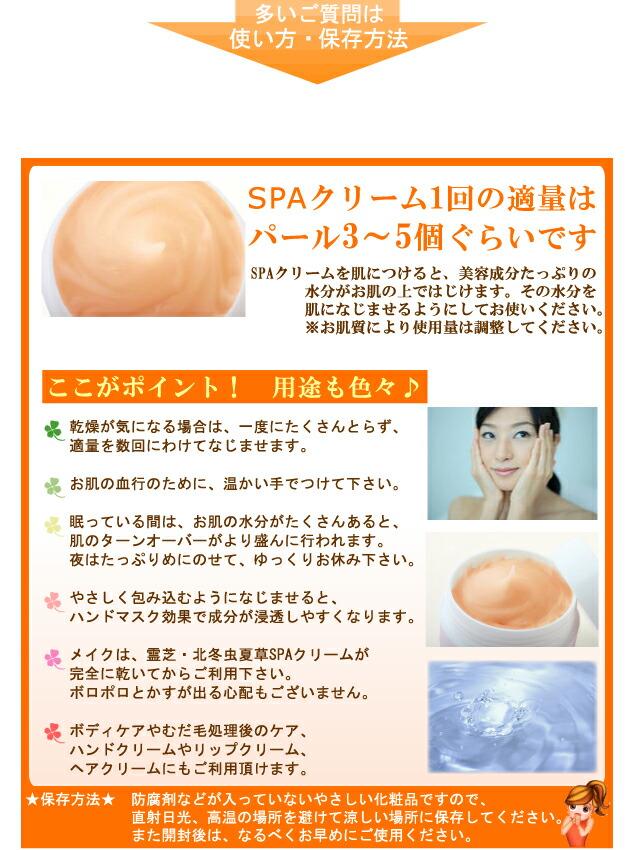 使い方。SPAクリーム1回の適量はパール3〜5個ぐらいです。SPAクリームを肌につけると、美容成分たっぷりの水分がお肌の上ではじけます。その水分を肌になじませるようにしてお使いください
