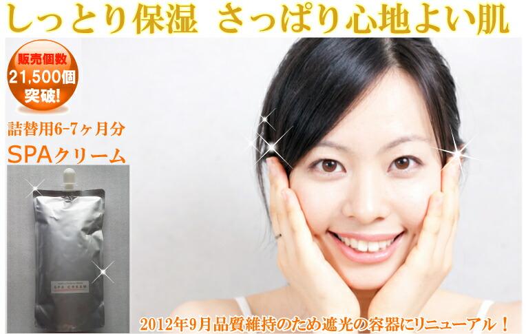 しっとり保湿 さっぱり心地よい肌!詰替用SPAクリーム!品質維持のため遮光の容器にリニューアル!