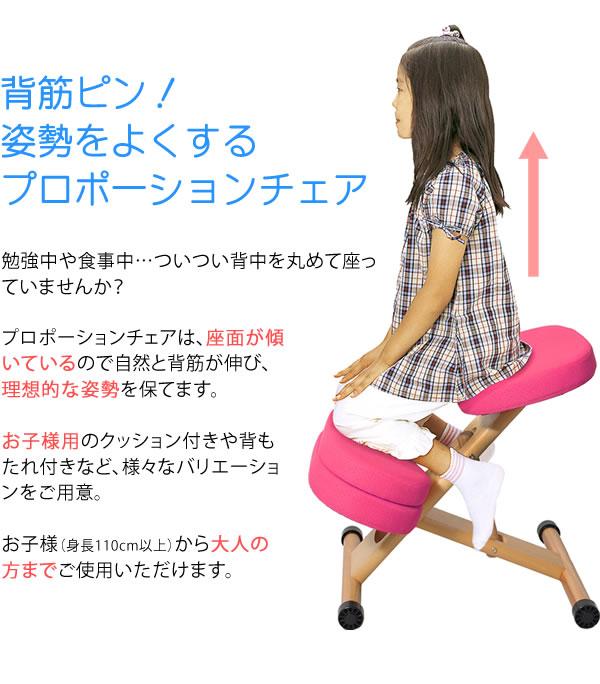 プロポーション椅子