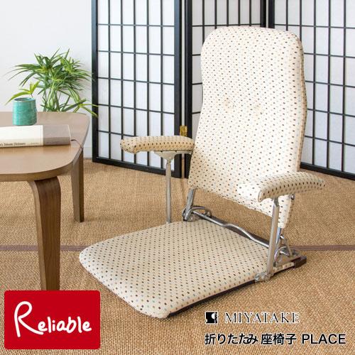 折り畳み座椅子