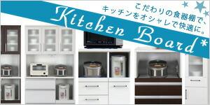 キッチンボード