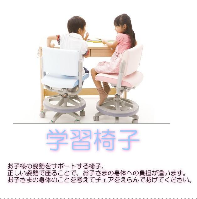 学習椅子のページへようこそ♪
