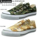 3 CONVERSE ALL STAR SLIP III OX Converse camouflage men sneakers all-stars slip low-frequency cut whom there is no Converse slip-ons Lady's string in ○