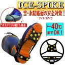Morito-ice-spike-1