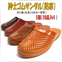 Entering one gentleman rubber sandals rubber sandals men ten pairs! []○ pfc