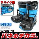 키즈 부츠 슈퍼 스타 스프링 카 라 소년 SUPERSTAR [SS WPC46SP] 아동 겨울 부츠 스노 부츠 스파이크 ●