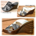 ●All combination, stylish wedge sole sandals ♪ two colors of the tehenTN6211 3E mousse X snake type push