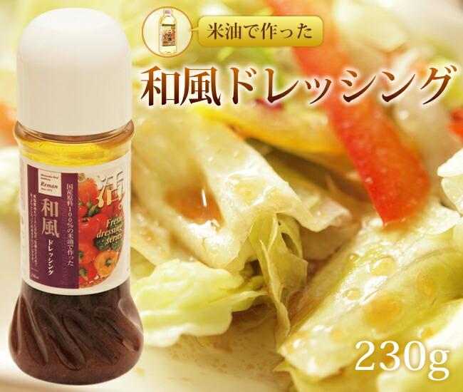 http://image.rakuten.co.jp/reman/cabinet/riceoil/wafu02.jpg