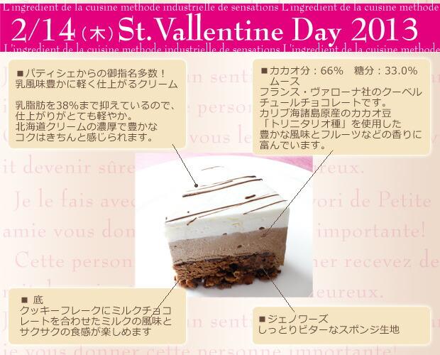 バレンタイン限定『シャンティ・ ショコラ・バレンタインVr.』生クリームで食べる チョコレート