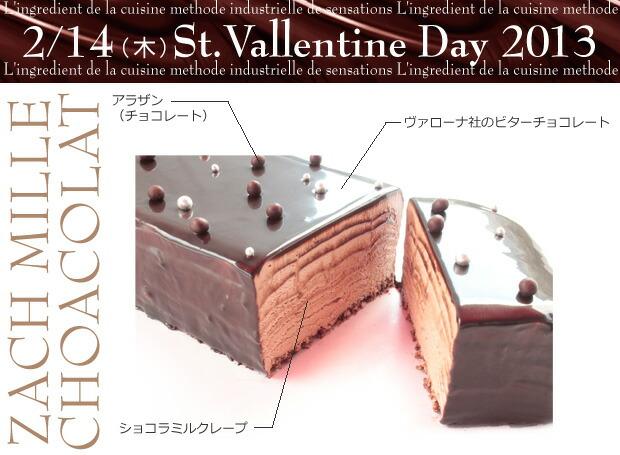 2013バレンタイン限定・新商品『ザッハミル・ショコラ』ショコラミルクレープとザッハトルテの新コラボレージョン