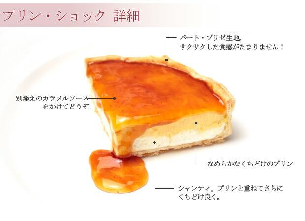 プリンとさくさくパイのコラボレーション「プリン・ショック 」専門店のクオリティー ミルクレープ & スイーツ
