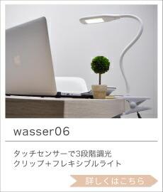 wasser06