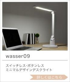 wasser09