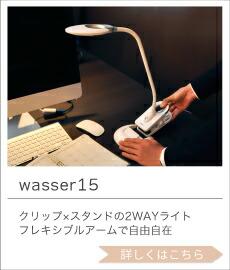 wasser15