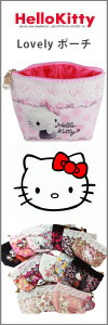 �ϥ?���ƥ� ���ƥ������ HELLO KITTY �ݡ���