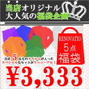 Five points of lucky bag men coordinates set Rakuten supermarket sale X RENOVATIO plan 3,333 yen campaign men lucky bag