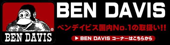 BEN DAVIS �٥�ǥ��ӥ� �����ƥ�