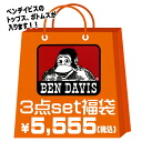Three points of ben davis lucky bag set Ben Davis men lucky bag ★ Ben Davis fan is unmissable. The BENDAVIS lucky bag of our store original which three points of items of the 18,000-20,000 yen yen equivalency were in debuts. It becomes three points of se