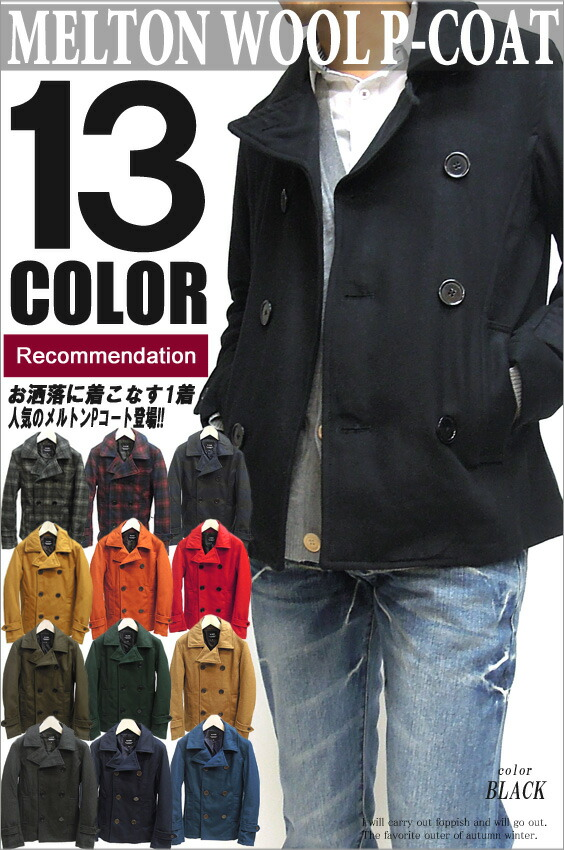 Men's P coat shortstop length pea coat