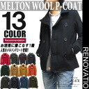 Melton material wool P coats of steel brawn are available to a new work in men's P coat shortstop length melton pea coat ★ men fall and winter. It is a casual popular court. It is a pea coat of the short length that is popular in a men's coat. ⇒JBL-099