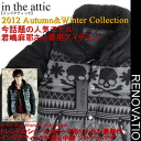I work on it newly most in winter in the Inge attic brand autumn of 2012 when it is placed in Maya Kimishima wearing in the attic batting blouson ★ magazine RUDO. For the wearing that a removable sleeve is 2way. It is the batting jacket of the in the att
