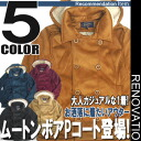 Back boa pea coats of the mouton are available to a new work in P coat men fake mouton jacket boa jacket ★ men fall and winter. The hooded P court where an adult is casual is the outerwear which became the gorgeous boa jacket specifications. ⇒JBL-091