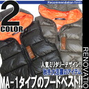 The latest batting vest of the best ★ men with the men's batting best MA-1 food in the fall and winter is an appearance. The hooded batting vest which adopted a design of flight jacket MA-1 of the popular military. The best that designed parts of the PU