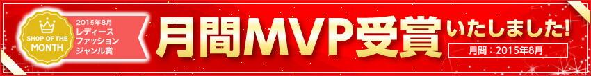 月間MVP受賞