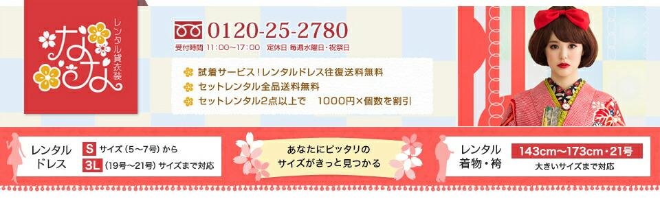 【楽天市場】レンタルドレス:レンタル貸衣装なな[トップページ]