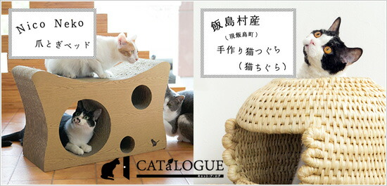 NicoNeko爪とぎベッド&猫つぐら