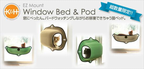 ウィンドウ ポッド&ベッド