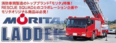moritaとのコラボレーション企画!