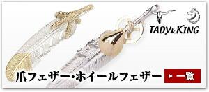 【TADY&KINGイーグルスピリット爪付きフェザー&ホイールフェザー一覧】