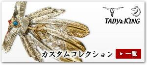 【TADY&KINGイーグルスピリットカスタムコレクション一覧】