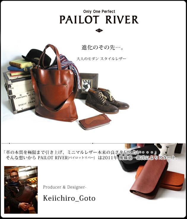 PAILOT RIVER/パイロットリバー